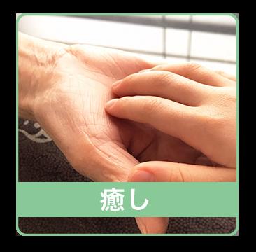 iyashiphoto - 不定愁訴コース