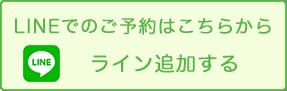 linebotan - トータルケアコース