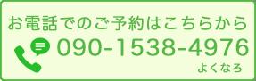 tellogo - トータルケアコース