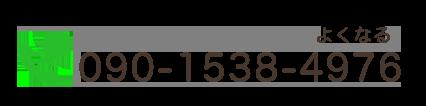 telmozi - 当院の特徴