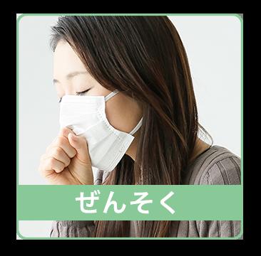 zensokuphoto - アトピー・アレルギーコース