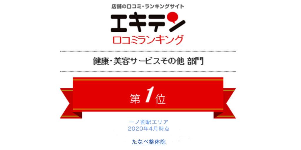 20204.1 1024x511 - マタニティソフト整体コース